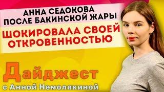 Дайджест с Анной Немолякиной: Анна Седокова после бакинской ЖАРЫ шокировала своей откровенностью
