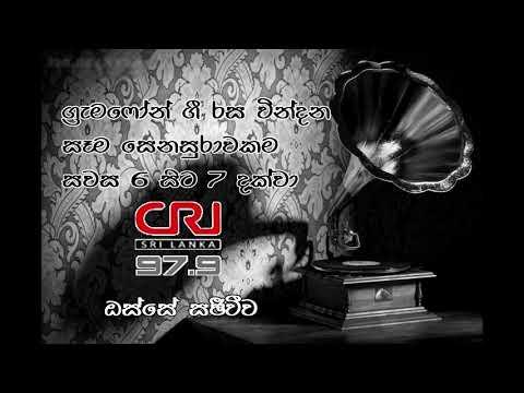 Gramophone Programme - CRI Radio Sri Lanka - 2018.01.13