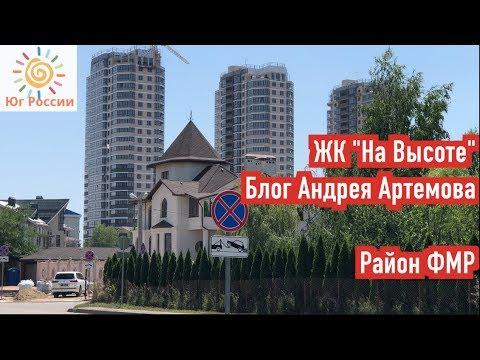 ЖК «На Высоте» | Блог Андрей Артемов | НОВОСТРОЙКИ КРАСНОДАР | Цена квартиры