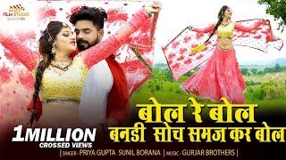 Bol Re Bol Bandi    Priya Gupta New Song 2020    Sunil Borana    New Marwadi Song    Usd Film Studio