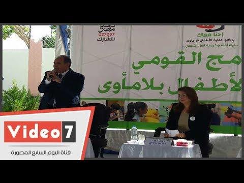 وزيرة التضامن: الرئيس شدد على رعاية الاطفال بلا ماوى  - 14:21-2017 / 10 / 17