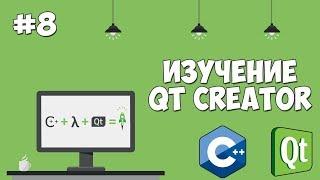 Изучение Qt Creator | Урок #8 - Компонент QListWidget