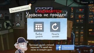 Как пройти 27 уровень  Troll Quest TV Show
