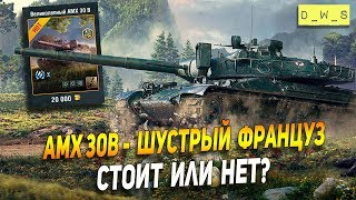 AMX 30B - опасный француз! | D_W_S | Wot Blitz