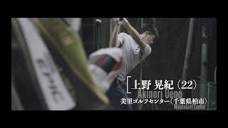 上野晃紀 - 柏オープンゴルフ選手権