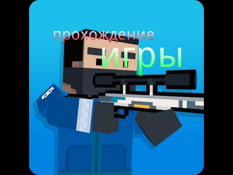 Прохождение игры Block Strike 1 серия :)
