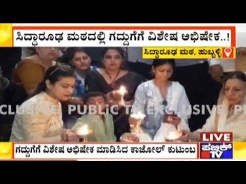 Hubli: Bollywood Actress Kajol Family Visits Siddaroodha Mutt, Offer Special Abhisheka To Crown