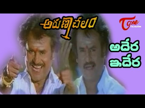 Adera Idera Song | Arunachalam Telugu Movie Songs | Rajinikanth | Soundarya