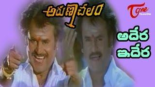 Adera Idera Song | Arunachalam Telugu Movie Songs | Rajinikanth | Soundarya