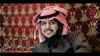 قصيدة لشاعر/ سلمان المهداني في~الشاعر/جميل المهداني وفي
