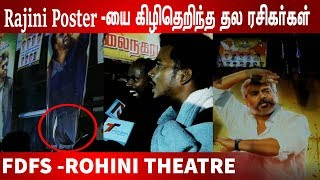 FDFS : Ajith Fans fights with Rajini Fans at Rohini Theatre | Ajith படத்துக்கு 1st Show இல்ல