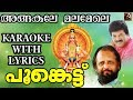 Angakale Malamele Karaoke Lyrics |  Karaoke Songs with Lyrics | Hindu Devotional Songs Karaoke