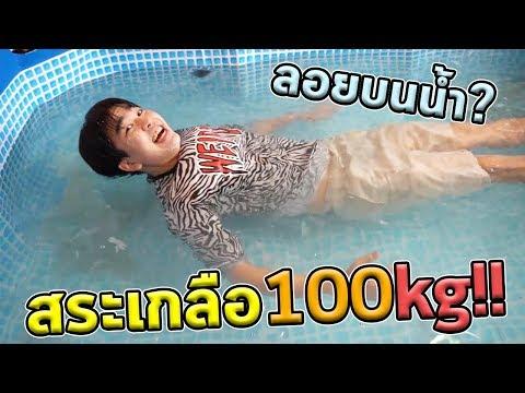ใส่เกลือ100 Kgทำทะเลเดดซีในบ้าน!!! นอนบนน้ำได้???