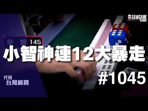[麻將精華] 小智神連12大暴走 暴爬226分吊車尾砍到第一名 #1045