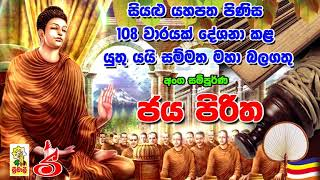Jaya Piritha 108 Waarayak 108