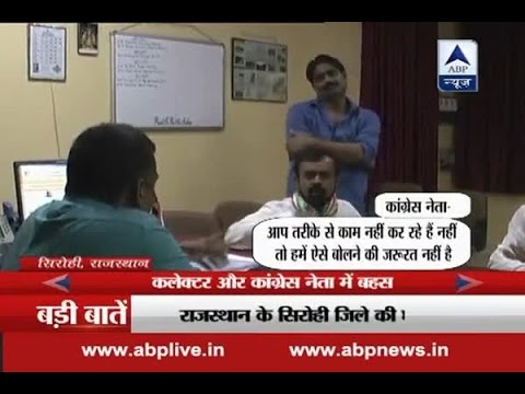 Download Congress leader Sanyam Lodha gets into a heated argument with district collector in Sirohi