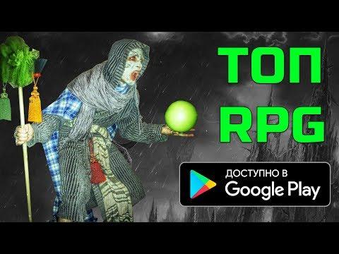 Подборка RPG на Android #2 | Новые RPG Android | +ссылки на скачивание