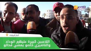 وداديون طالع ليهم الدم بعد الهزيمة فالديربي: