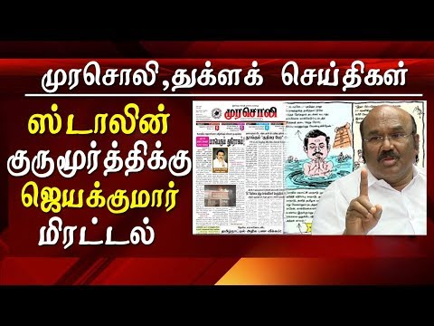 Tamil news today Jayakumar takes on Stalin on  Hindi imposition issue   Tamil Nadu Minister for fisheries and development D Jayakumar  said there is no place for Hindi in the state and that it is committed to the two-language formula of teaching Tamil and English in schools. he also said MK Stalin the leader of opposition is politicising the the education policy of the Government and it was the DMK and is directly encouraging Hindi in their schools run by their family members for example Sunshine School   tamil, Jayakumar,stalin,Hindi imposition,tamil news, tamil news,  for tamil news today news in tamil tamil news live latest tamil news tamil #tamilnewslive sun tv news sun news live sun news   Please Subscribe to red pix 24x7 https://goo.gl/bzRyDm  #tamilnewslive sun tv news sun news live sun news