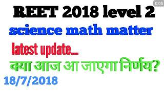 REET 2018 Level 2 latest update , science math matter, rpsc latest news, 18/7/2018, indian education