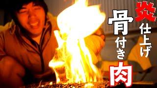 巨大な骨付き肉を炭火でただ焼く男のBBQ料理!