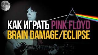 Как играть Pink Floyd Brain Damage/Eclipse [Dark Side Of the Moon]