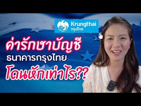 ค่ารักษาบัญชี #ธนาคารกรุงไทย หักกี่บาท?  หักตอนไหน?