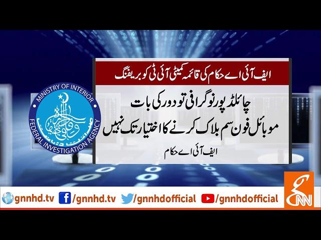 Cyber crimes ki rok tham main nakami ka kiya sabab hai, FIA ka shkwa | 16 Oct 2018 | GNN