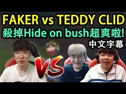 【實況精華】SKT FAKER vs TEDDY CLID! 弟弟們殺掉Hide on bush超興奮XD (中文字幕)