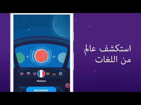 تعلم الفرنسية مع Memrise