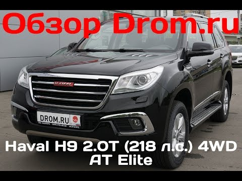 Haval H9 2016 2.0T (218 л.с.) 4WD AT Elite - видеообзор