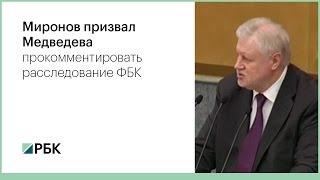 Миронов призвал Медведева прокомментировать расследование ФБК