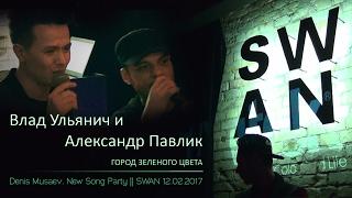 Влад Ульянич и Александр Павлик - Город зеленого цвета. New Song Party. Киев, SWAN, 12.02.2017
