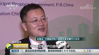 [中国财经报道]即时发布 国家发改委:打通农村转移人口落户通道 租房也能落户| CCTV财经