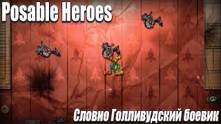 Posable Heroes | Словно Голливудский боевик...