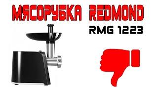 Обзор мясорубки Redmond rmg 1223