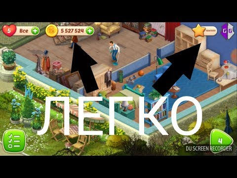 Взлом игры Homescapes на звезды и монеты/Hacking Homescapes Game For Stars And Coins