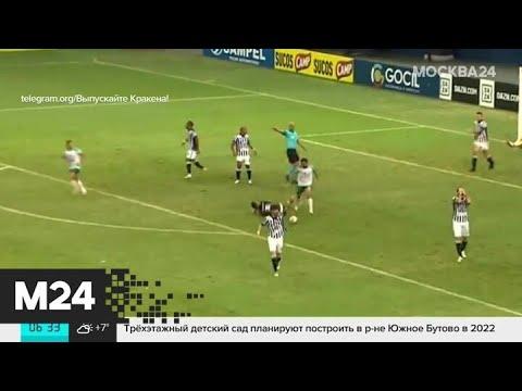 В Бразилии футбольный матч закончился дракой между игроками и полицейскими - Москва 24