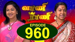 Vaani Rani - Episode 960 25/05/2016