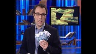 """""""Ревизор"""" с Борисом Соболевым.""""Российские денежные знаки"""" (8.12.2007)"""