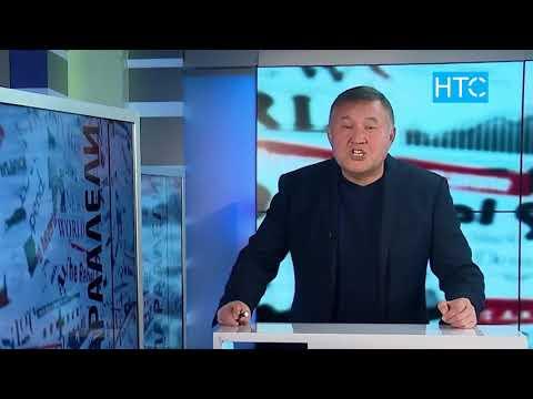 Последние новости Кыргызстана - 29.12.19 / Параллели / НТС