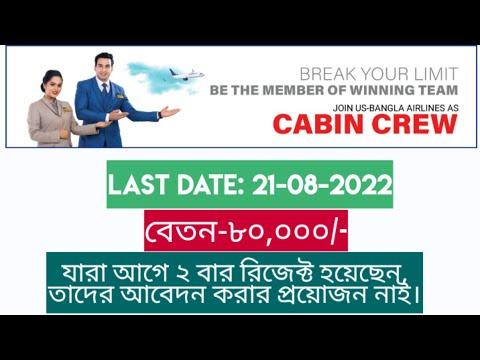 How To Apply Cabin Crew   Us Bangla Airlines এ কেবিন ক্রু তে আবেদনের প্রক্রিয়া - Last-20/01/2020