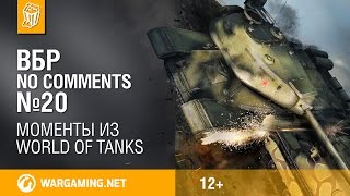 Смешные моменты World of Tanks ВБР: No Comments #20 (WOT)