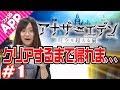 【毎日動画】GW企画!RPG初心者のみいこに『アナザーエデン』をプレイさせてみた!#1