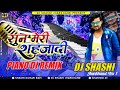 Sun Meri Sehjadi✓ Piano Virsion Remix✓Dj SHASHI Jharkhand