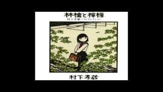 村下孝蔵さんの 「初恋」を歌ってみました。 6/24は村下さんの命日です...