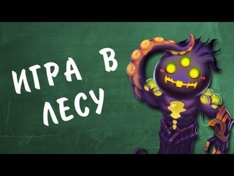 видео: Игра в лесу - jungling - ru