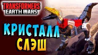 КРИСТАЛЛ СЛЭШ! СУПЕР ДИНОБОТ! Трансформеры Войны на Земле Transformers Earth Wars #116