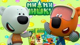 [Детский уголок/Kids'Corner]Мимимишки Книжки.Любимые Серии Ми-Ми-Мишек.Кеша и Тучка ждут Вас