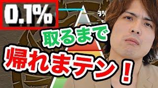 【パズドラ生放送】ランキングダンジョン0.1%取るまで帰らない! thumbnail